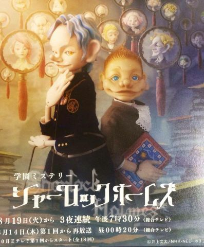 シャーロックホームズ本日放送! : Violinist平松加奈:::Blog