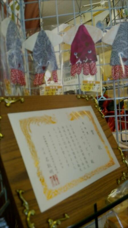 いか姫エコ携帯ストラップ_b0106766_2355686.jpg