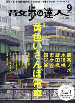 「散歩の達人」2014 9月号_f0230666_1711317.jpg
