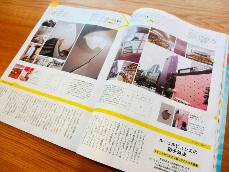 「散歩の達人」2014 9月号_f0230666_1721320.jpg