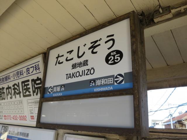 岸和田には2年程度住んだこともあるんですよ。それがどうした。_c0001670_19261516.jpg