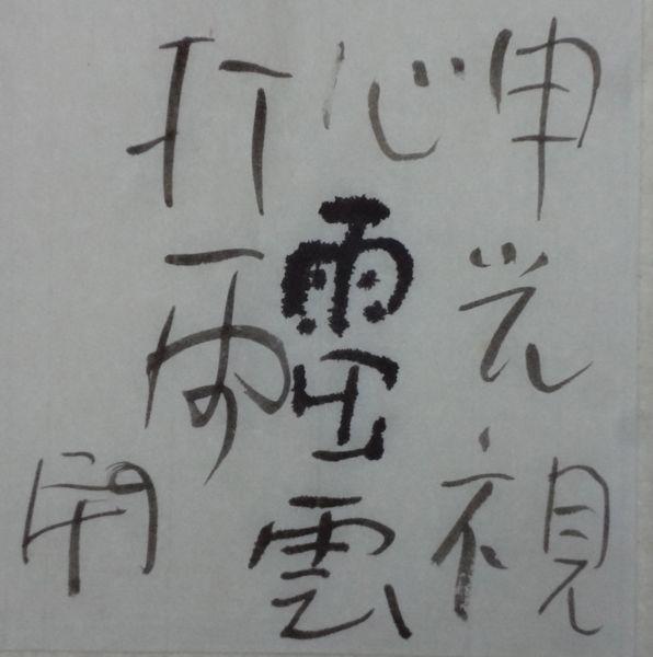 朝歌8月20日_c0169176_07572541.jpg