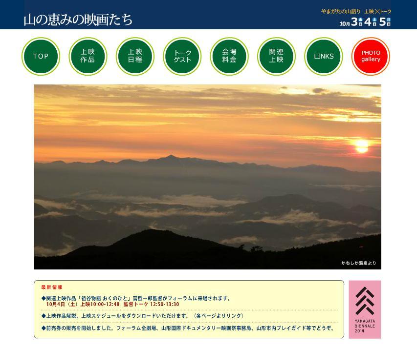 山の映画会のお知らせ_f0170180_224623100.jpg