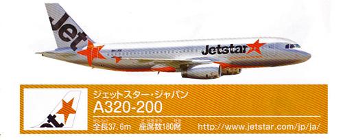 熊本の空にもLCC。_b0044115_8293170.jpg
