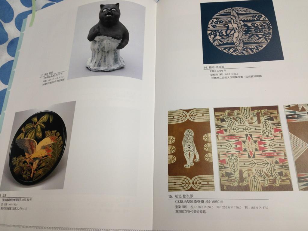 『美術館でわぁお!わくわくアート×クラフト』展_f0170915_17323740.jpg