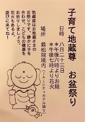 子育て地蔵盆_e0239118_1955539.jpg