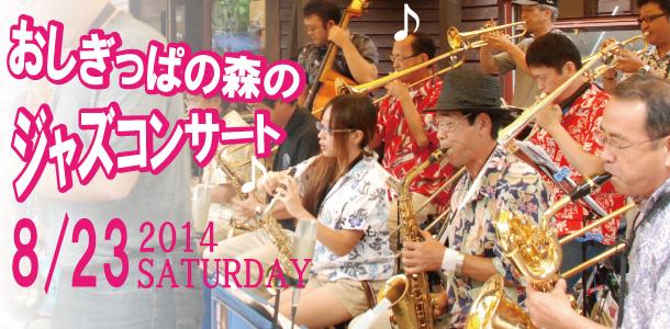 おしぎっぱの森のジャズコンサート_b0174425_1345247.jpg