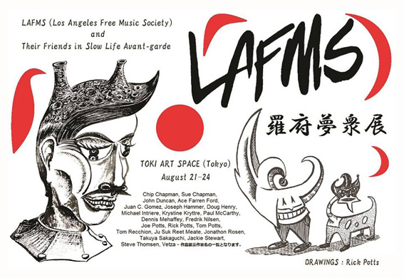 羅府夢衆 展   LAFMS (Los Angeles Free Music Society) and Their Friends in Slow Life Avant-garde_b0136144_164854.jpg