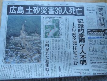 広島市の土砂災害_e0099359_112319.jpg