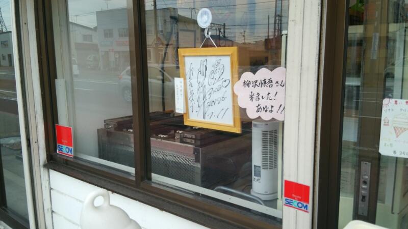 セラピア函館に柳沢慎吾さん_b0106766_19554388.jpg