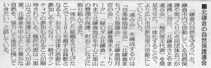 北鎌倉さとやま連合会設立を朝日新聞湘南版が紹介8・21_c0014967_1211185.jpg