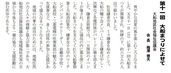 北鎌倉さとやま連合会設立を朝日新聞湘南版が紹介8・21_c0014967_1273998.jpg
