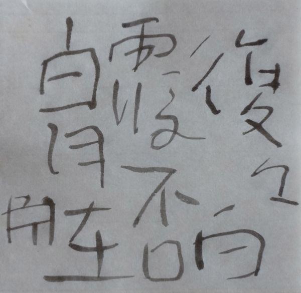朝歌4月19日_c0169176_11200522.jpg