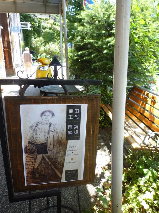 銅版画と絵本_a0225587_15522650.jpg