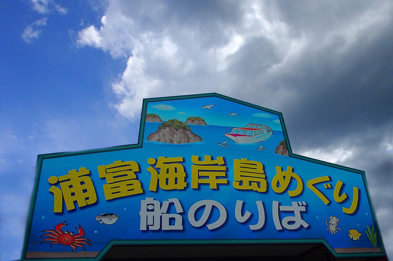 鳥取岩がき食べ放題ツワー_e0254493_23325328.jpg