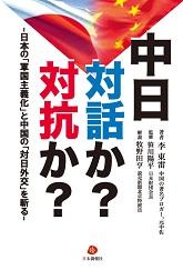 『中日 対話か?対抗か? 日本の「軍国主義化」と中国の「対日外交」を斬る』推薦のことば/笹川陽平_d0027795_848757.jpg