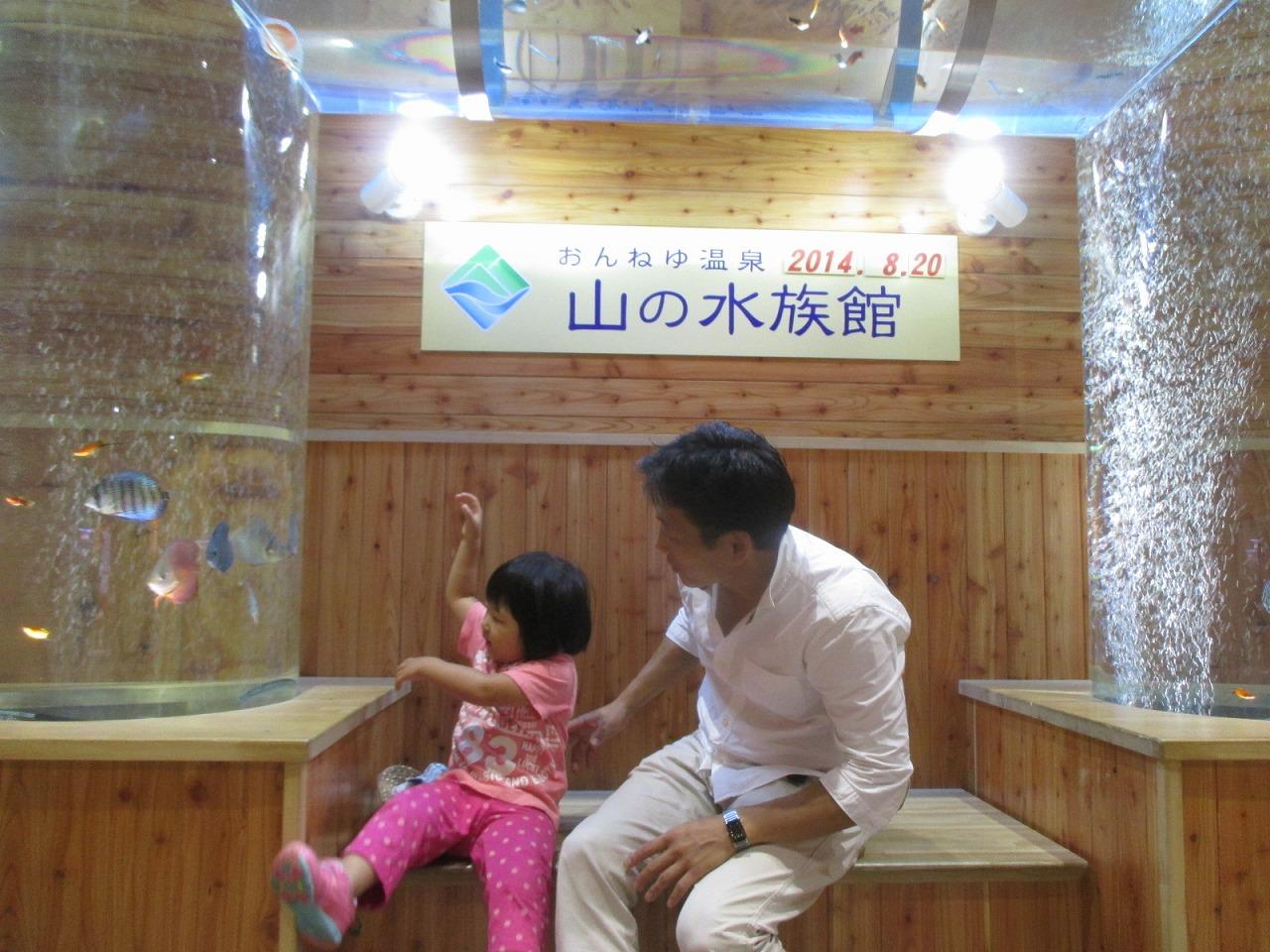 8月22日(金)・・26年度・お盆・家族旅行①_f0202703_22422188.jpg