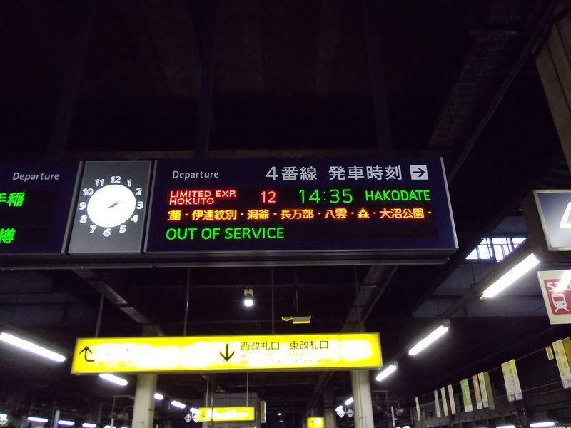 函館も雨だった_c0025115_21553275.jpg