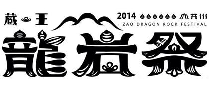 山形行ってきま!蔵王龍岩祭2014_b0171831_043832.png