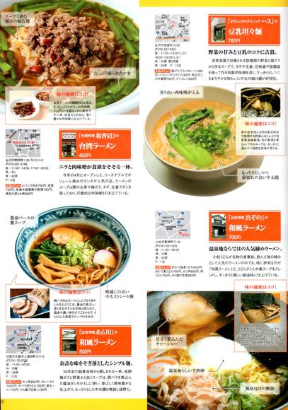 雑誌掲載のお知らせ_e0202131_22442067.jpg