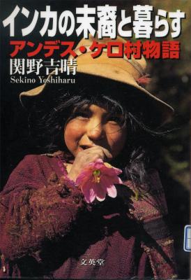 関野吉晴さんの本は初めて。_e0272335_16295759.jpg