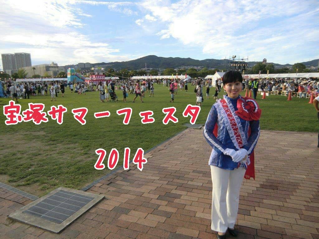 宝塚サマーフェスタ2014~その1~_a0218340_00002093.jpg