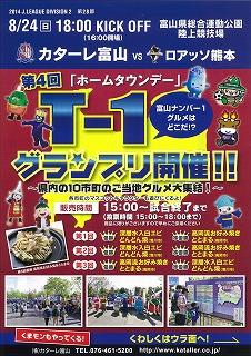 カターレ富山 ホームタウンデー第4回「T-1グランプリ」_c0208355_121875.jpg