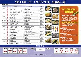 カターレ富山 ホームタウンデー第4回「T-1グランプリ」_c0208355_122197.jpg
