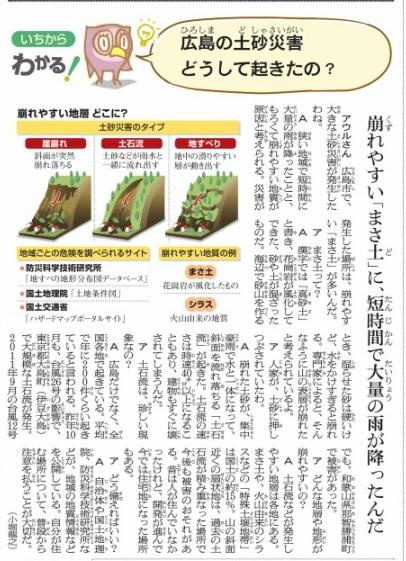 広島の土砂災害の原因と東京巨大地下の話題_d0183174_08585800.jpg