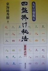 占術研究家 東海林秀樹 プロフィール_f0221078_10554633.jpg