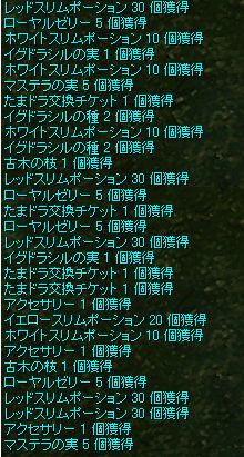 d0330183_2013725.jpg