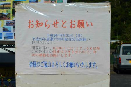 8月31日は生間港で「瀬戸内町総合防災訓練」_e0028387_2344476.jpg