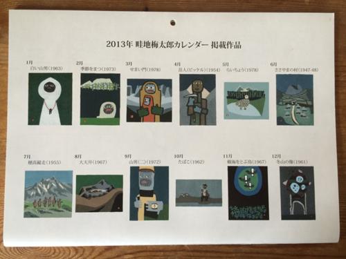 2015年カレンダー_e0271890_210349.png