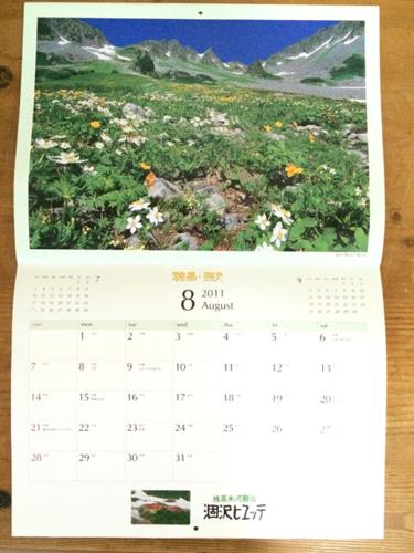 2015年カレンダー_e0271890_21182638.png