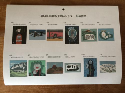 2015年カレンダー_e0271890_214732.png