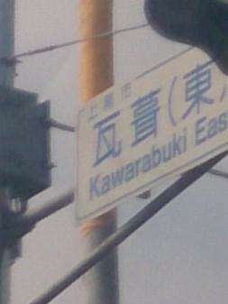 埼玉県の上尾市で棟漆喰塗り直し_c0223192_21462852.jpg