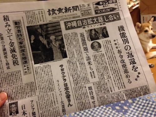 生まれた日の新聞_f0232994_3264612.jpg