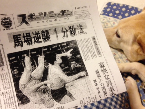 生まれた日の新聞_f0232994_3271022.jpg