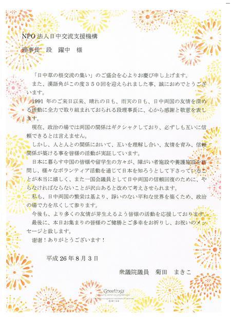 先日の漢語角七周年記念特別交流会、菊田真紀子衆議院議員から祝電_d0027795_16415523.jpg