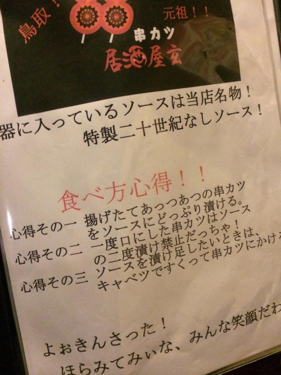串かつ居酒屋 玄_e0115904_04425430.jpg