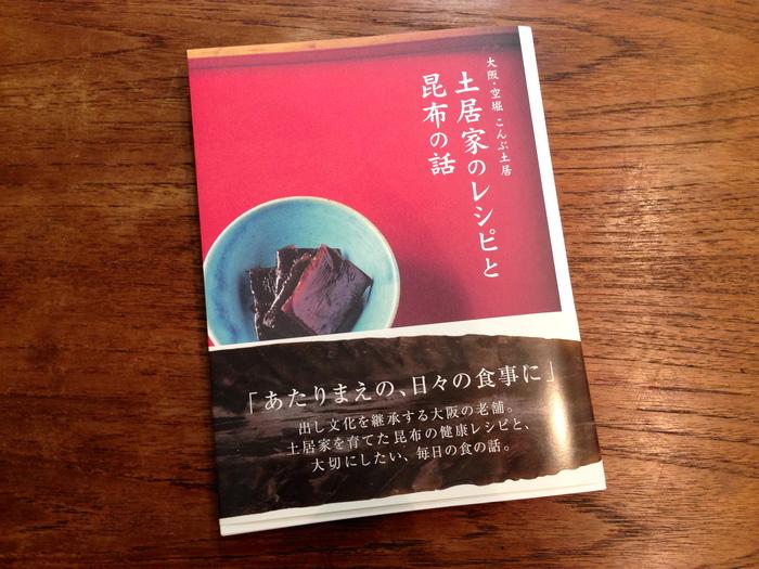 こんぶ土居さんの本と naraのカレー_c0244411_9405561.jpg