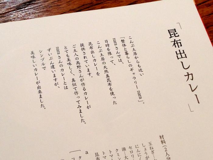 こんぶ土居さんの本と naraのカレー_c0244411_9412082.jpg