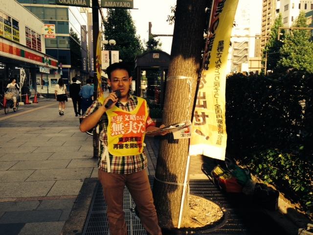 星野文昭さん解放100万人署名街宣に参加した_d0155415_1645663.jpg