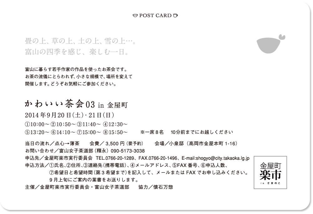 かわいい茶会_b0137346_20511570.jpg