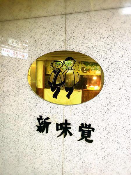 新味覚_e0292546_1735895.jpg