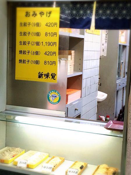 新味覚_e0292546_1735923.jpg