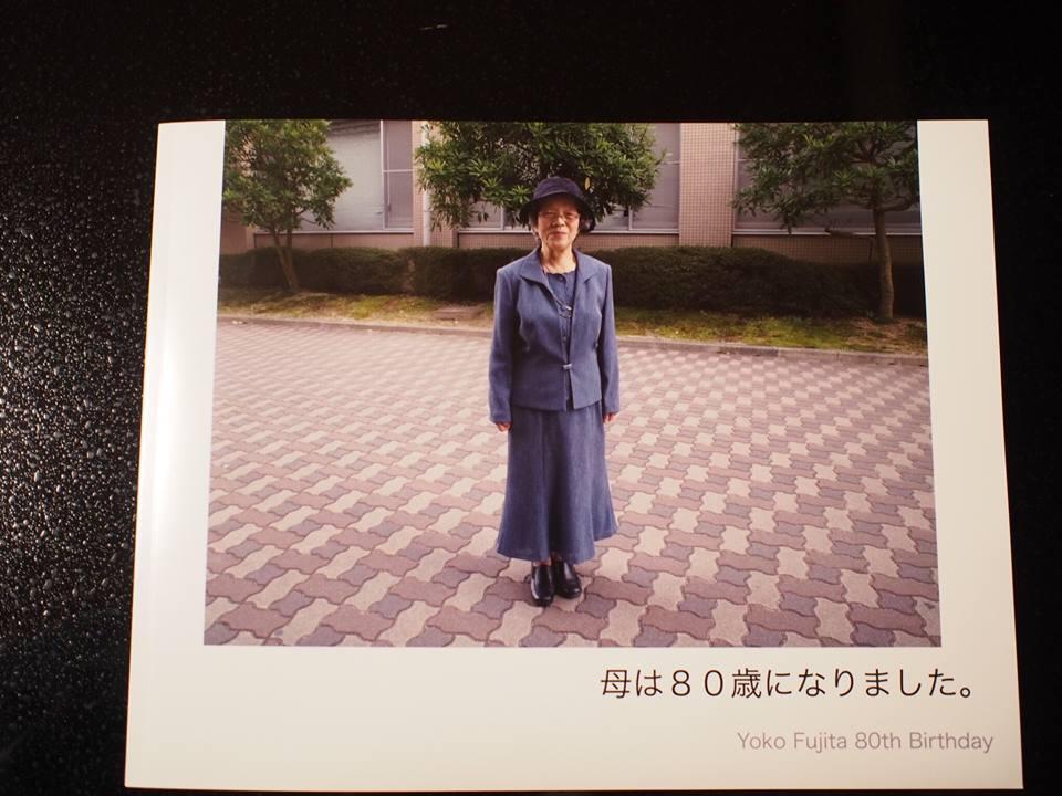 2014年夏 台風としまなみ海道 ~母の生誕80年を祝う旅②~_c0217853_21231294.jpg