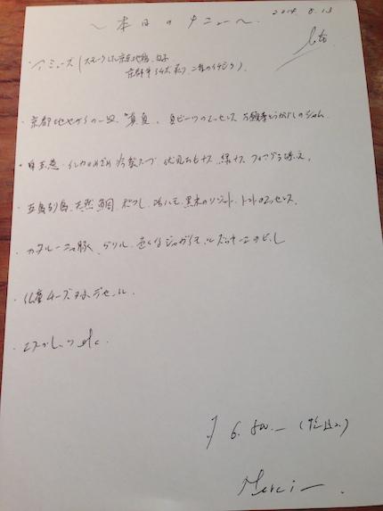 '14姫の会 in 京都〜西洋厨房いとう&番外編_f0054859_19194097.jpg