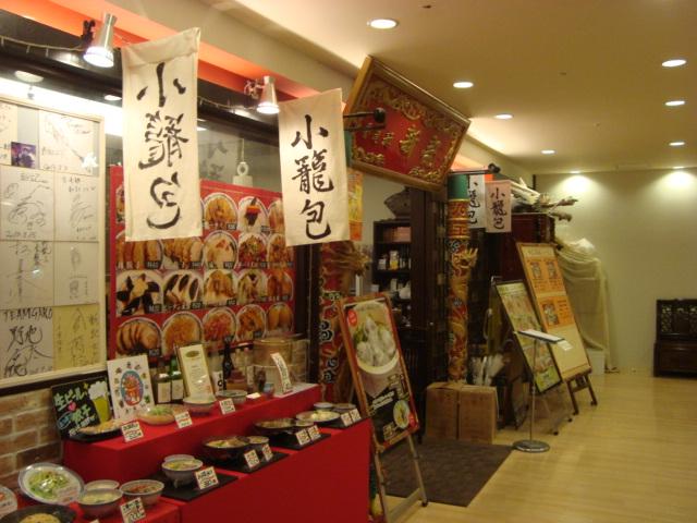 台場「香港麺 新記」へ行く。_f0232060_13513948.jpg