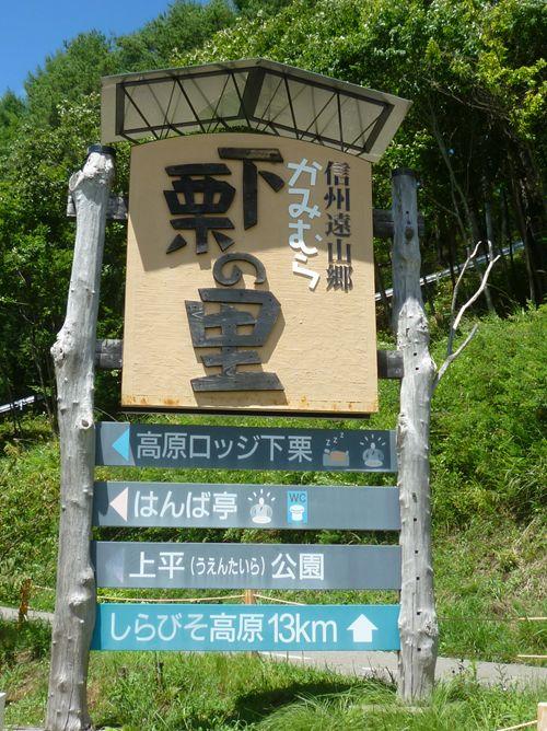 ツーリングラリーレポート/日本のチロル・しらびそ高原_e0254365_20535197.jpg